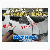 CEP / コムエンタープライズ 200系ハイエース専用【4型】キーレス連動ミラー格納キット【リトラス】