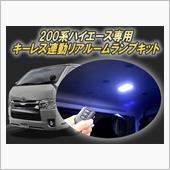CEP / コムエンタープライズ 200系ハイエース専用【4型】キーレス連動リアルームランプキット
