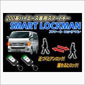 CEP / コムエンタープライズ 200系ハイエース専用【1・2・3・4型】スマートキー スマートロックマン