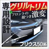 Share Style プリウス 50系 車種専用 グリルトリム 取付簡単