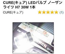Ninja400CURE(キュア) LEDバルブ ノーザンライツ H7 30Wの単体画像