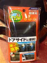 車で食事 SDF-4 ドアサイドポケット