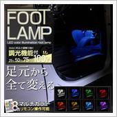 Share Style プリウス 50系 LEDマルチカラーフットランプ