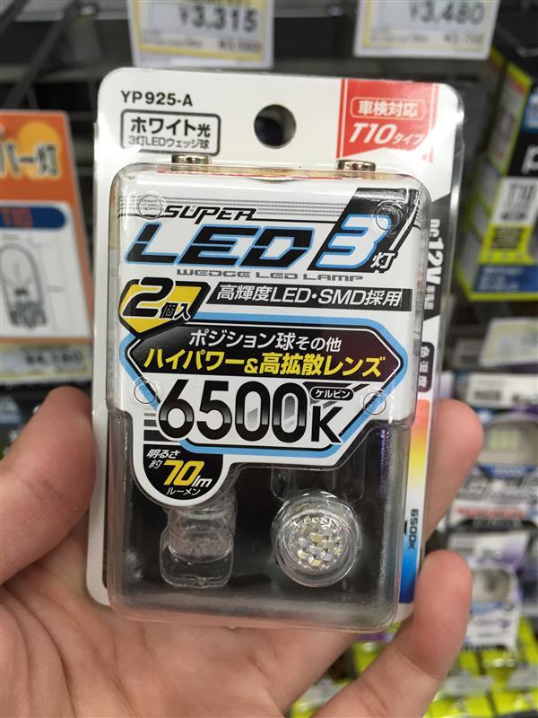 ジョイフル YP925-A  3灯LEDウェッジ球