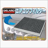 DELAMO エアコンフィルター