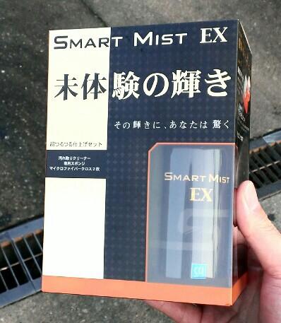 CCI スマートミスト EX