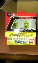 パイザーアサヒライズ CaTZ ライジングイエロー H4の単体画像