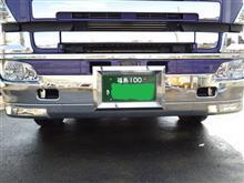 プロフィアトラックチューナーズ メッキフロントスポイラーの全体画像