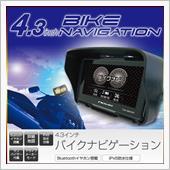 KAIHOU 4.3インチ バイクナビゲーション TNK-BB4300