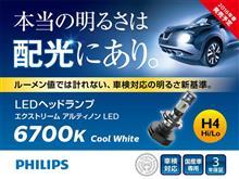 ビュートPHILIPS PHILIPS X-treme Ultinon LED H4 ヘッドランプ 6700Kの全体画像