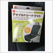 日本育児 チャイルドシートマット