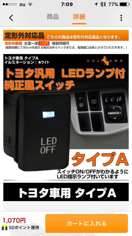 vulcans トヨタ汎用 LEDランプ付 純正風スイッチ タイプA