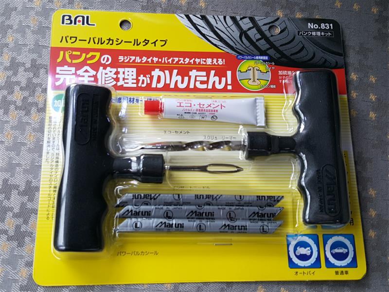 BAL(大橋産業) No.831 パワーバルカシールタイプ