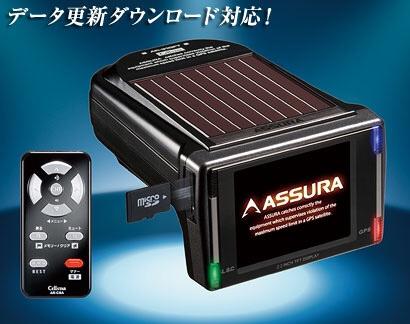 CELLSTAR ASSURA ARシリーズ AR-310FT