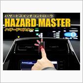 CEP / コムエンタープライズ ハザードスイッチコントローラ【ハザードマスター】