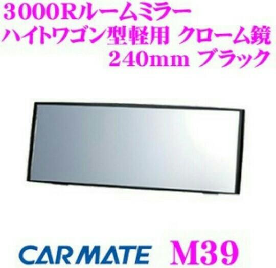 CAR MATE / カーメイト 3000R ルームミラー ハイトワゴン型  軽用 クローム鏡 240mm ブラック / M39