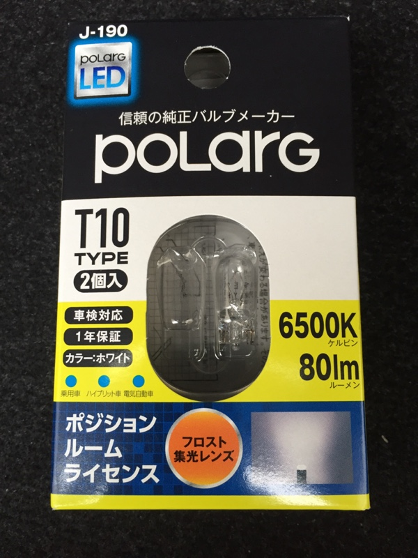 POLARG / 日星工業 POLARG LED 80Lm 6500K T10 フロスト集光レンズ