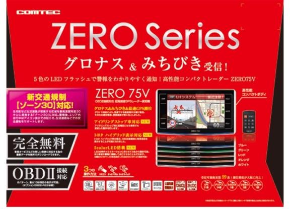COMTEC ZEROシリーズ ZERO 75V