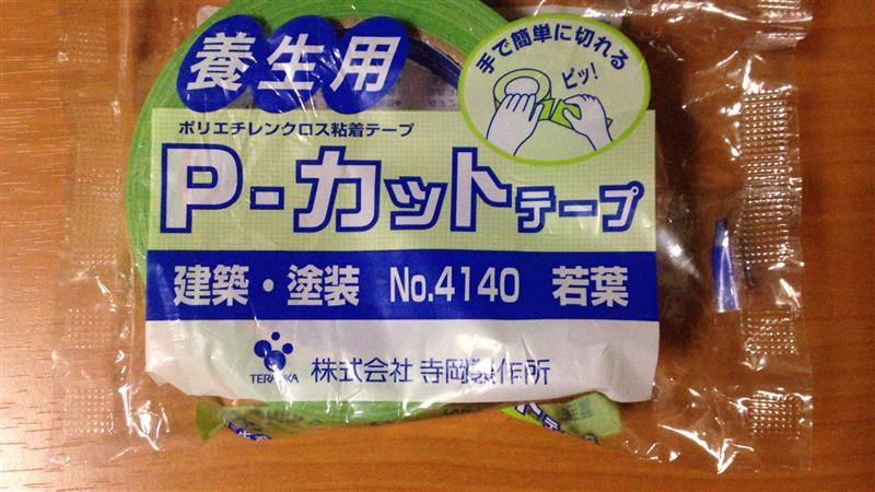 TERAOKA / 寺岡製作所 No.4140 若葉 P-カット 養成用テープ