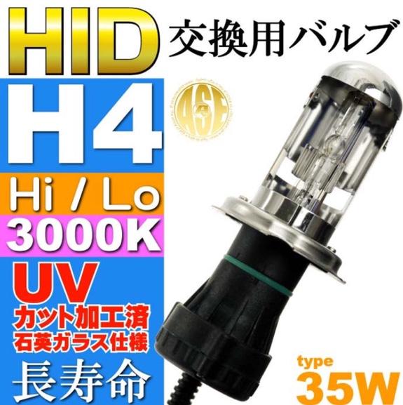 ASE WORLD HID 【H4 35w 3000K】&【H3  35w 3000K】