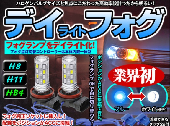 ダイコン卸 直販部 デイライトorポジション機能=ブルー&ホワイト発光 フォグランプ