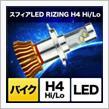 Sphere Light スフィアLED RIZING H4 5500K