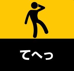 トヨタ(純正) 車高調取付に必要な純正部品(^_^)v