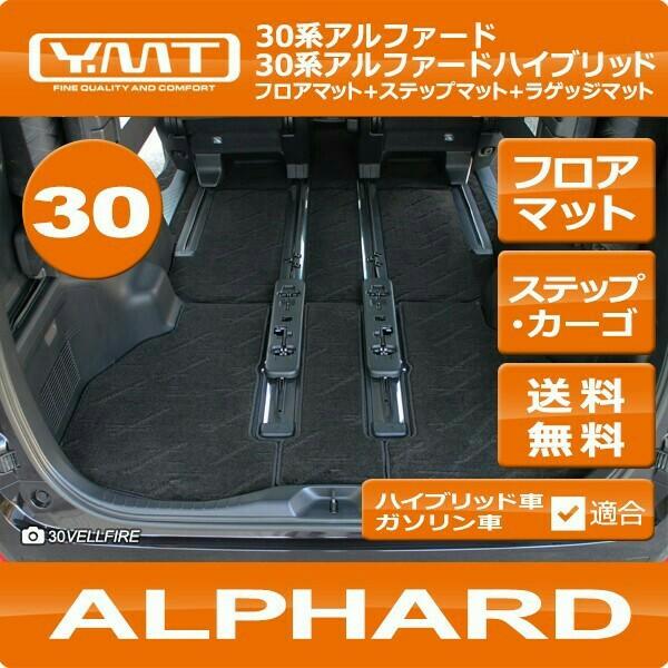 Y・MT フロアマット+ラゲッジ+ステップマット