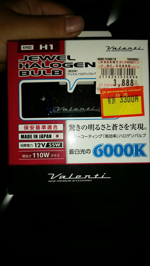Valenti H1 6000K(ハロゲン)