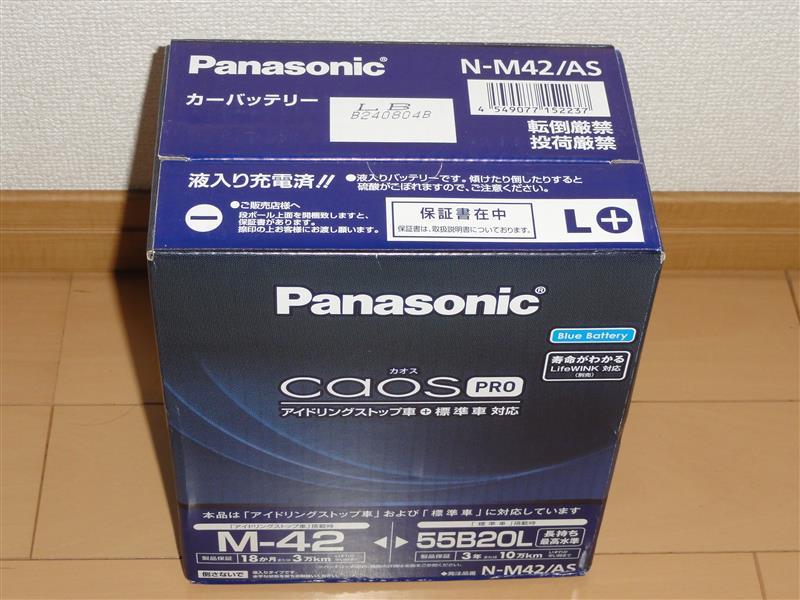 Panasonic Blue Battery caos PRO N-M42/AS(55B20L)