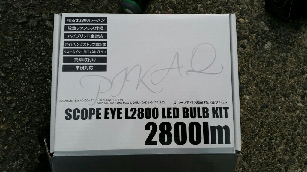 ピカキュウ SCOPE EYE L2800 LEDフォグキットLEDカラー:プレミアムホワイト6700K・スカッシュイエロー3300K バルブ規格:H8/H11/H16,HB4,PSX24W,PSX26W