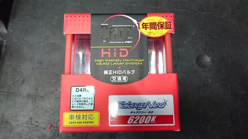 FET CATZ HID 純正交換タイプ ギャラクシーネオ 6200K D4RS