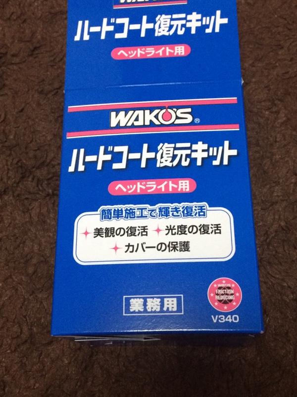 WAKO'S ハードコート復元キット