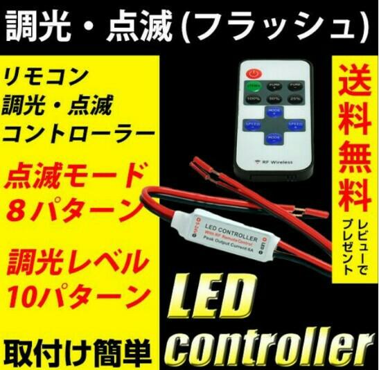 REIZ TRADING LEDコントローラー