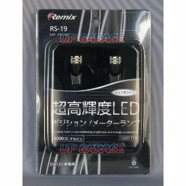Remix 超高輝度LEDポジション/メーターランプ 6000K T10