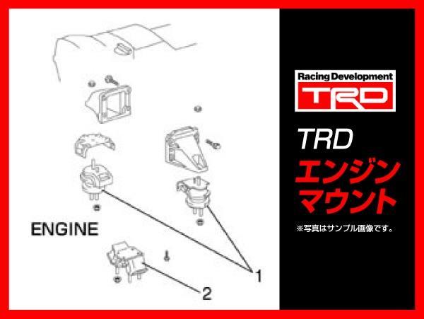 TRD 強化エンジンマウント