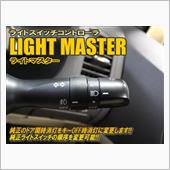 CEP / コムエンタープライズ ライトスイッチコントローラ【ライトマスター】