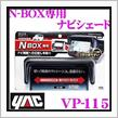 槌屋ヤック N-BOX専用 ナビシェード VP-115