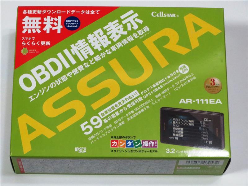 CELLSTAR ASSURA ASSURA ARシリーズ AR-111EA