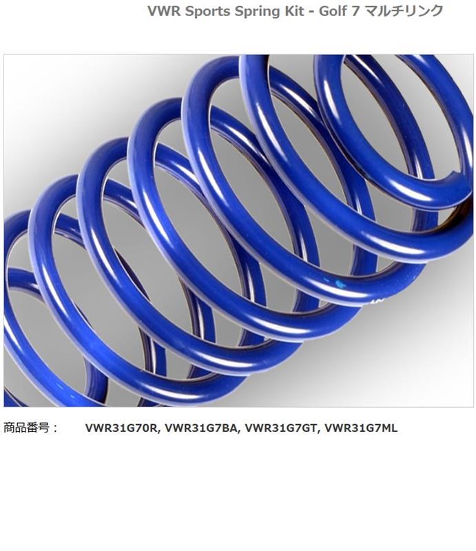 Racingline Ltd  VWRスポーツスプリングキット