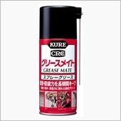 KURE / 呉工業 グリースメイト