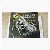 ピカキュウ 3chip SMD3連ワンポイントLEDテープ/黒基盤/SMD3連/LEDカラー:アンバー
