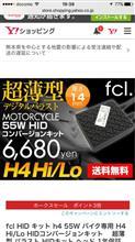 イントルーダークラシック400fcl 55W HIDコンバージョンキット H4(H/L) 6000Kの単体画像