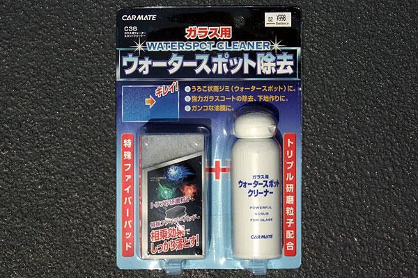 カーメイト ガラス用ウォータースポットクリーナー C38
