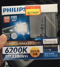 ファミリアS-ワゴンPHILIPS X-treme Ultinon HID 6200K D2S/Rの単体画像