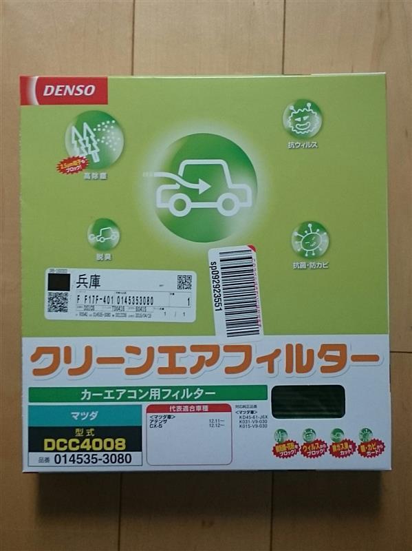DENSO クリーンエアフィルター DCC4008