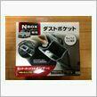 YAC SY-H1 N-BOX専用ダストポケット