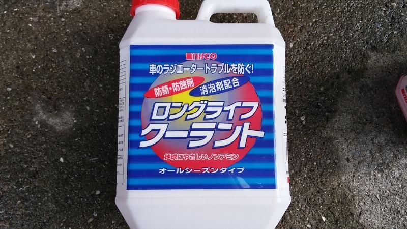 NISCO / 日新商会 ロングライフクーラント 赤