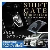 Share Style ヴエルファイア30系 車種別 シフトゲートLEDイルミネーション