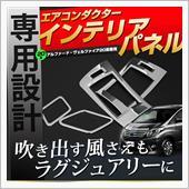 Share Style アルファード 20系 エアコンダクターインテリアパネル